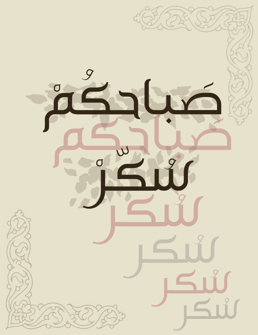 صورة كلمات صباحية للاصدقاء , صباحات جميلة للاصحاب