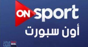 صوره تردد قناة on sport , تردد قناة اون سبورت الرياضية
