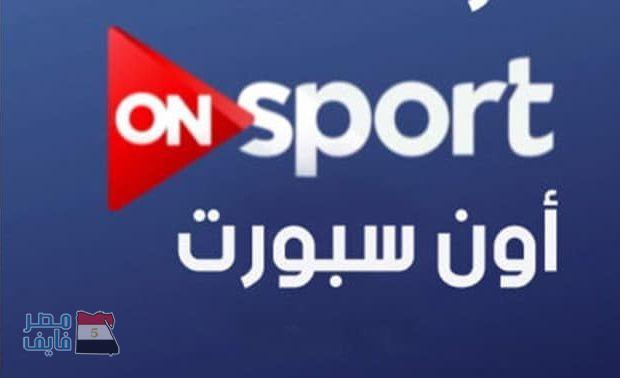صورة تردد قناة on sport , تردد قناة اون سبورت الرياضية