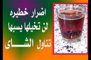 صوره اضرار الشاي , ماذا يفعل كوب الشاي في اجسامنا