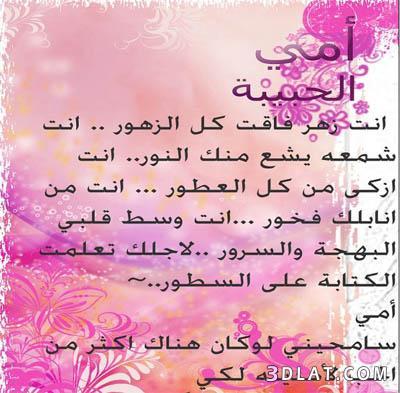 بالصور شعر عن الام الحنونة , ابيات شعر عن الام 1696 4