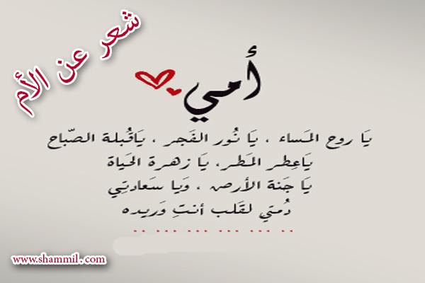 بالصور شعر عن الام الحنونة , ابيات شعر عن الام 1696 5