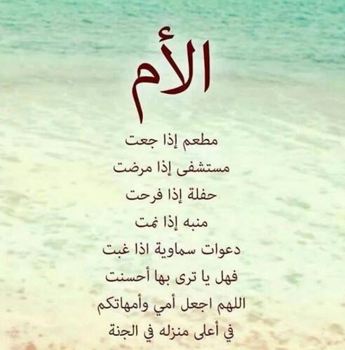 بالصور شعر عن الام الحنونة , ابيات شعر عن الام 1696 6