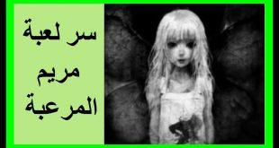 بالصور اضرار لعبة مريم , هل تؤدي لعبة مريم الي الانتحار 177 2 310x165