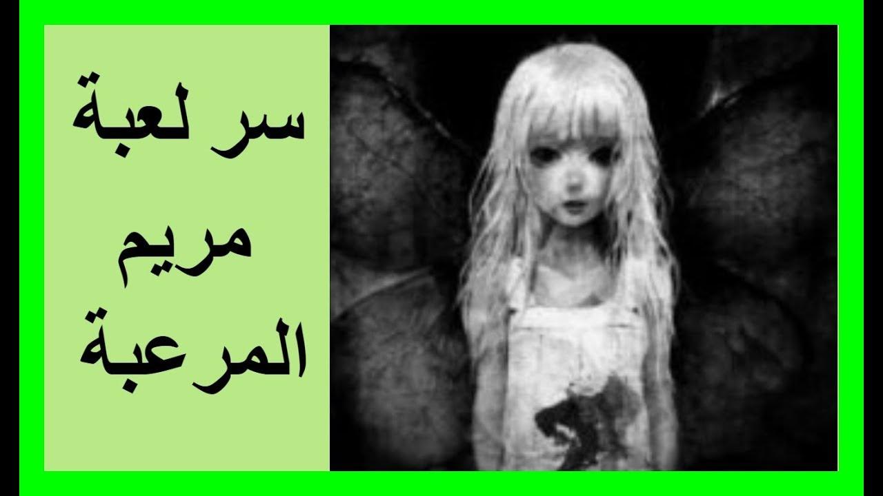 صورة اضرار لعبة مريم , هل تؤدي لعبة مريم الي الانتحار