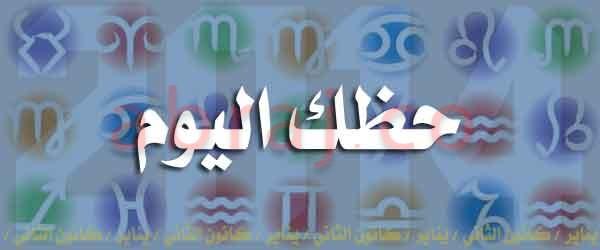 صورة حظ برج الاسد غدا , برجك اليوم برج الاسد