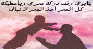 صوره قصيدة عن الاب , اشعار عن الاب