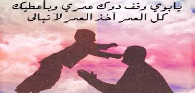 صورة قصيدة عن الاب , اشعار عن الاب