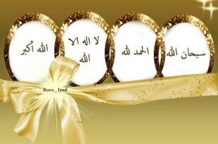 صوره صور خلفيات اسلامية , اجمل خلفيات اسلاميه للهواتف