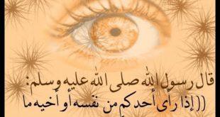 صوره الحسد والعين , الوقايه من الحسد والعين