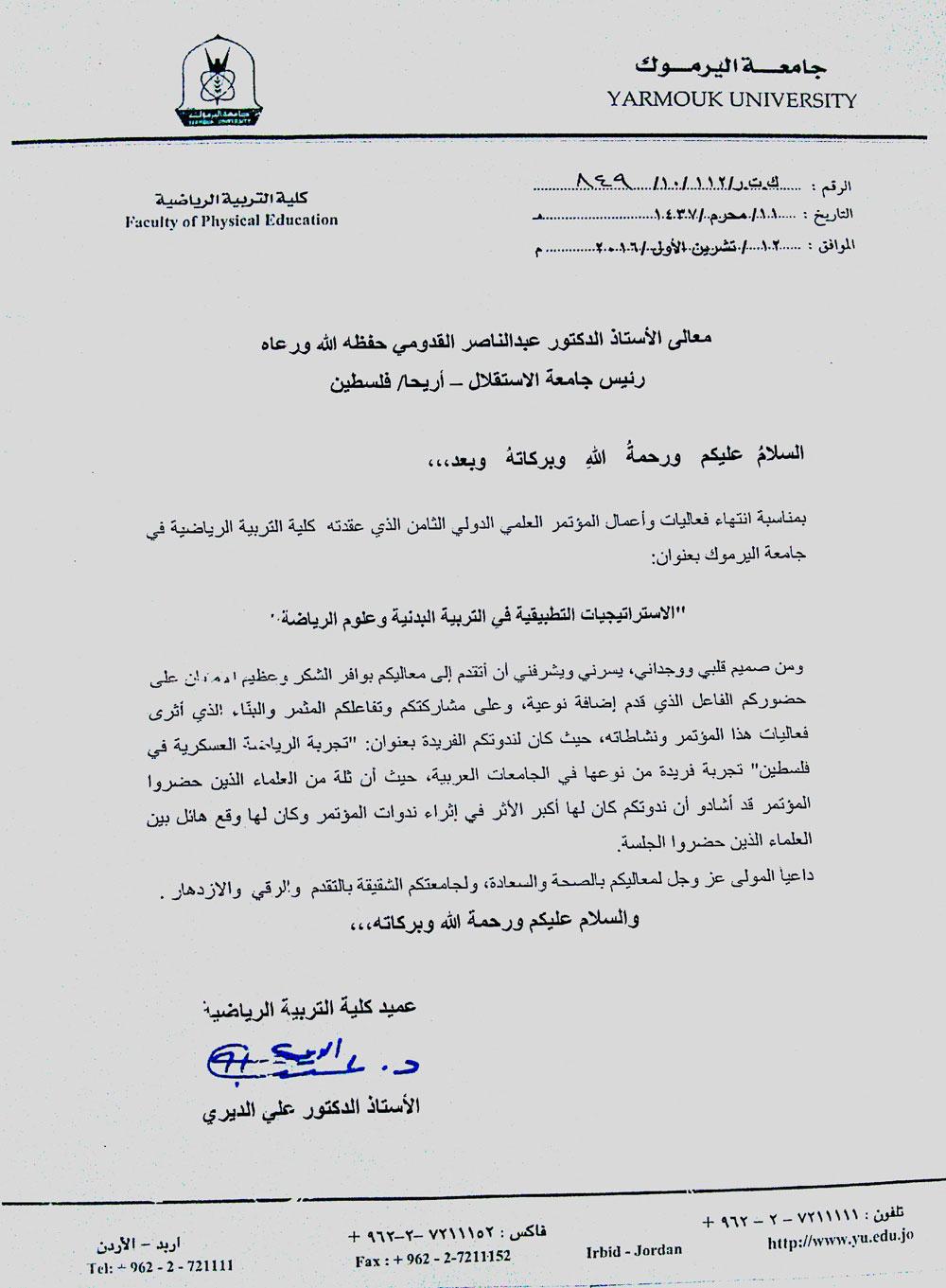 نموذج رسالة رسمية إلى وزير الإسكان