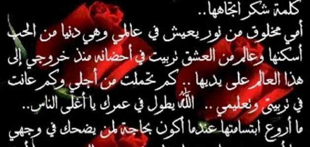 صورة احلى كلام عن الام , حب الام
