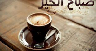 صوره صباح الخير قهوة , صور احلى صباح الخير بالقهوة