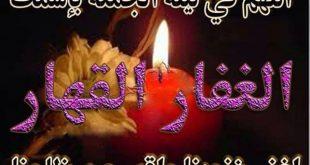 صورة صور ليله الجمعه , بالصور كلمات وعبارات ليله الجمعه