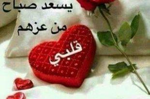 صورة صور احلى صباح , اجمل صباح الخير