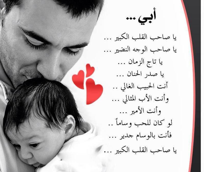 بالصور انشودة عن الاب , اجمل الكلمات عن الاب 1194 3