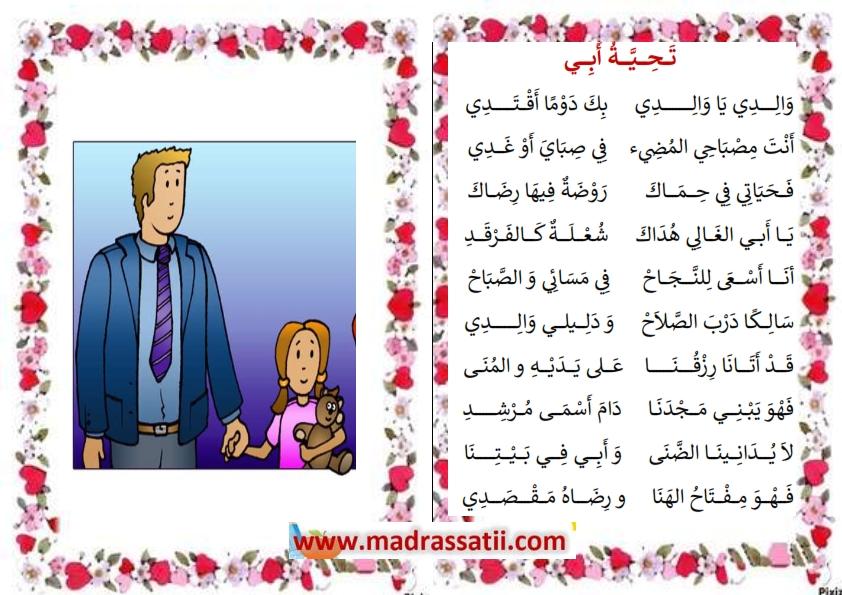بالصور انشودة عن الاب , اجمل الكلمات عن الاب 1194 6
