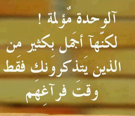 بالصور اشعار عن الفراق , اجمل الكلمات عن الفراق 1234 4