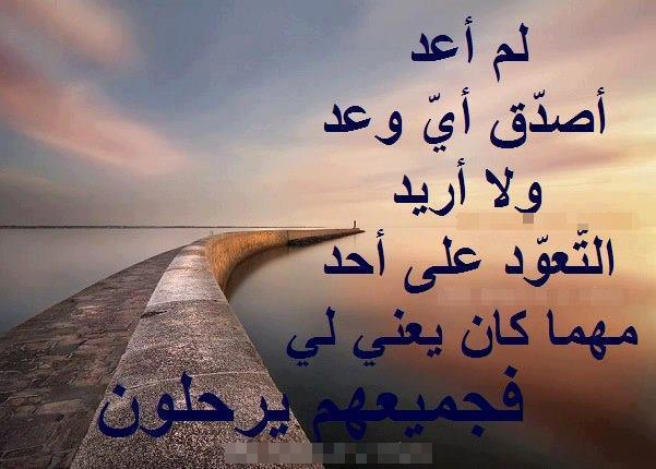 بالصور اشعار عن الفراق , اجمل الكلمات عن الفراق 1234 6