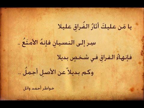 بالصور اشعار عن الفراق , اجمل الكلمات عن الفراق 1234
