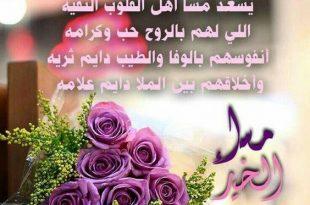 بالصور كلمات مساء الخير للاصدقاء , اروع كلمات مساء الخير للاصدقاء 1258 10 310x205