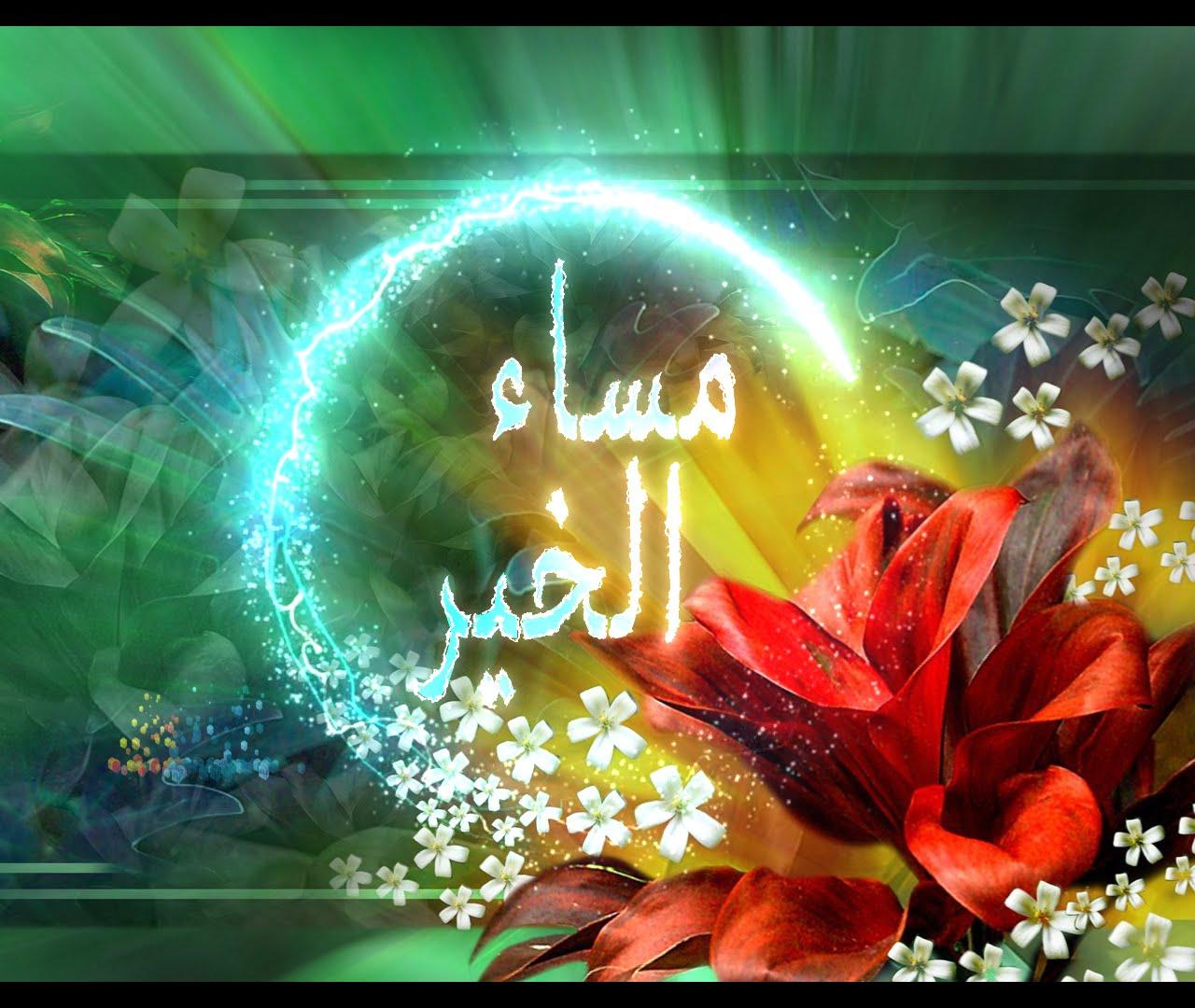 بالصور كلمات مساء الخير للاصدقاء , اروع كلمات مساء الخير للاصدقاء 1258 9