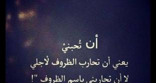 بالصور رسائل زعل الحبيبة على الحبيب , اروع كلمات الزعل 1267 1 310x165
