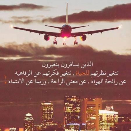 صورة عبارات الوداع والسفر , اصعب الكلمات عن الوداع والسفر