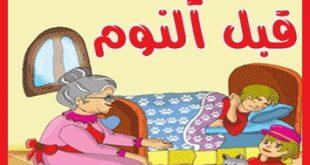 بالصور قصص اطفال قبل النوم , اجمل قصص الاطفال 1294 2 310x165
