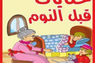 صوره قصص اطفال قبل النوم , اجمل قصص الاطفال
