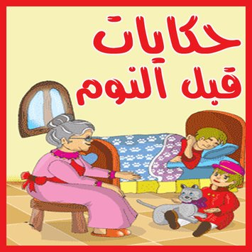 صورة قصص اطفال قبل النوم , اجمل قصص الاطفال