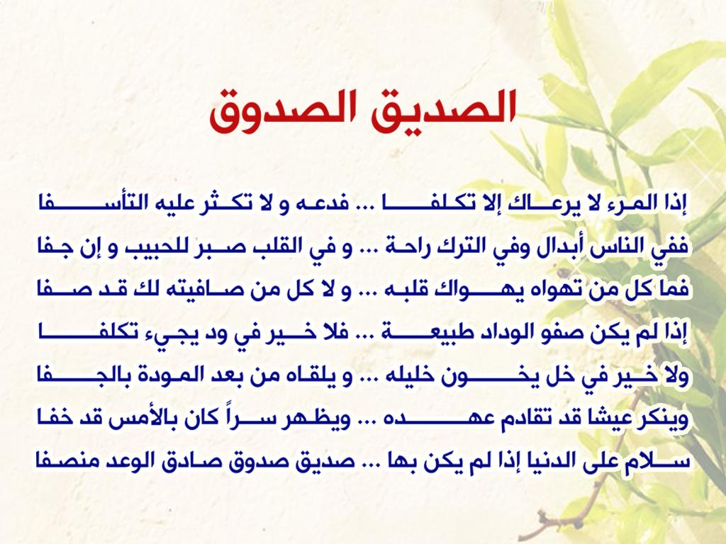 بالصور بيت شعر عن الصديق الغالي , اجمل الكلمات عن الصديق الغالي 1312 2