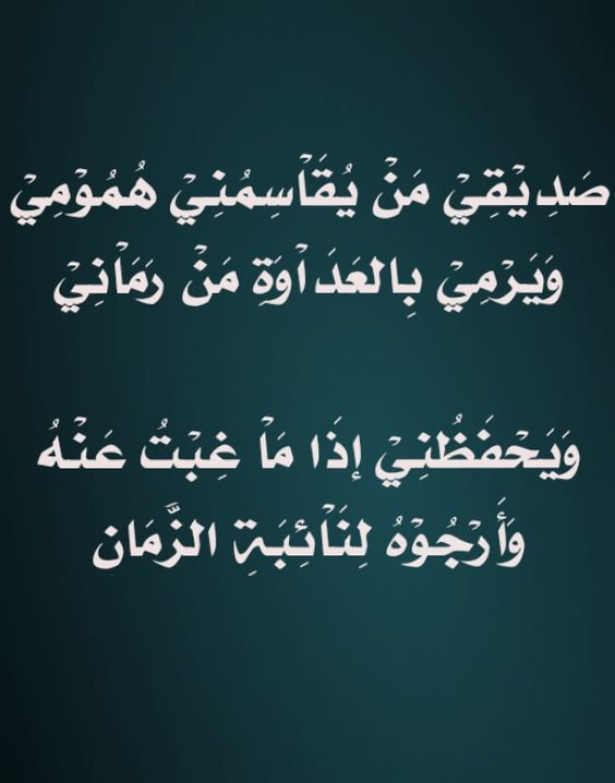 صوره بيت شعر عن الصديق الغالي , اجمل الكلمات عن الصديق الغالي