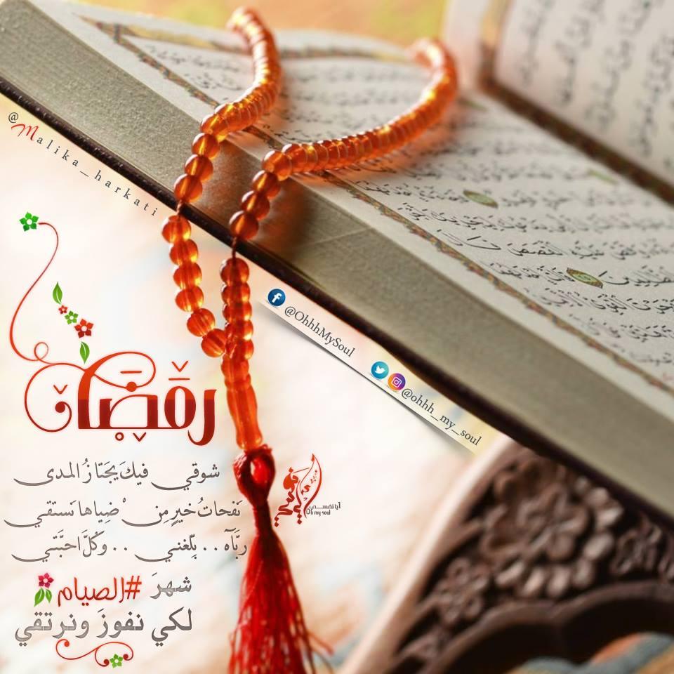 بالصور شعر عن رمضان , اجمل الكلمات عن رمضان 1318 2