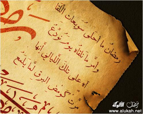 بالصور شعر عن رمضان , اجمل الكلمات عن رمضان 1318 5