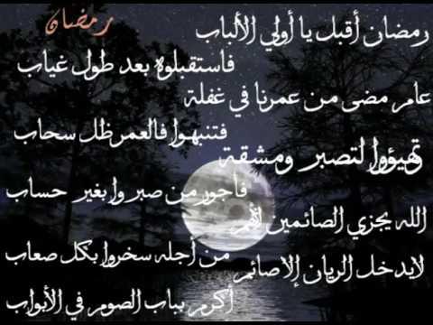 بالصور شعر عن رمضان , اجمل الكلمات عن رمضان 1318 6
