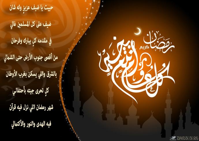 بالصور شعر عن رمضان , اجمل الكلمات عن رمضان 1318