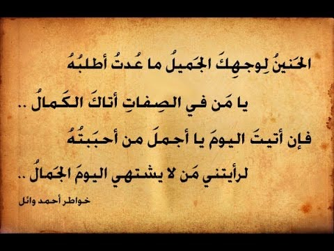 صورة بيت شعر عن الشوق , اجمل بيت شعر