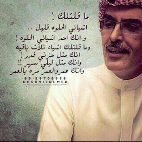 بالصور بيت شعر عن الشوق , اجمل بيت شعر 3720 2