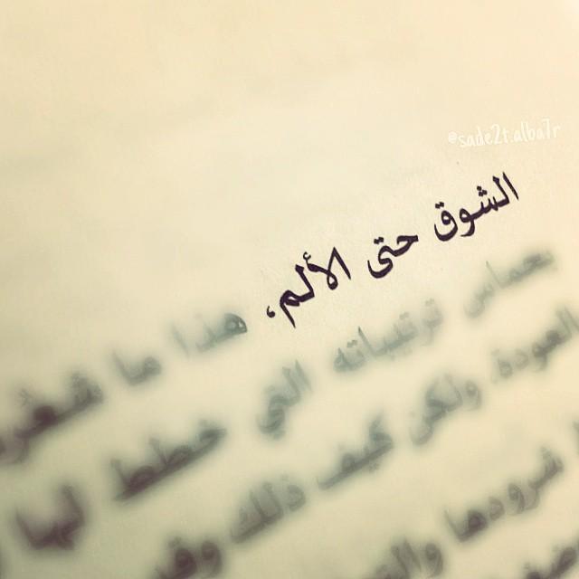 بالصور بيت شعر عن الشوق , اجمل بيت شعر 3720 3