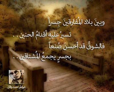 بالصور بيت شعر عن الشوق , اجمل بيت شعر 3720 4