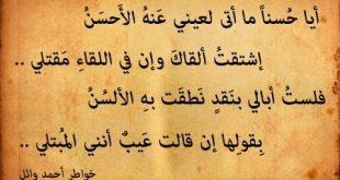 صوره بيت شعر عن الشوق , اجمل بيت شعر