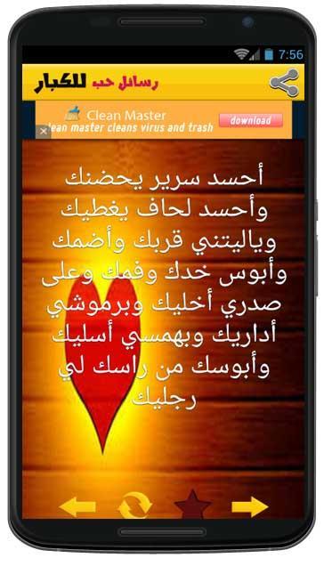 صورة رسائل حب ساخنة , اجمل رسائل مثيرة