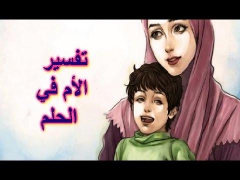 صورة رؤية الام الميتة حية في المنام , تفسير رؤية الام المتوفية في المنام حية