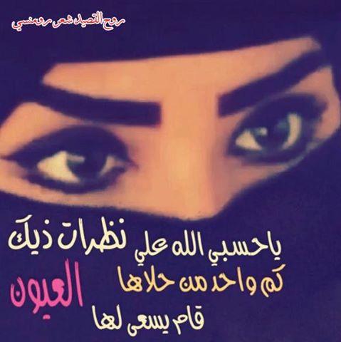بالصور شعر غزل بدوي , اجمل كلمات الغزل 3736 2