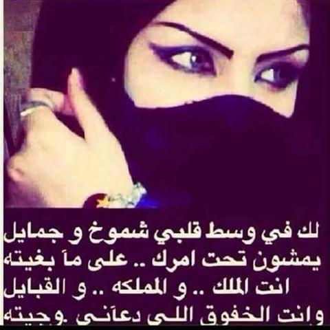 بالصور شعر غزل بدوي , اجمل كلمات الغزل 3736 5