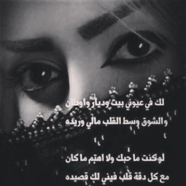 بالصور شعر غزل بدوي , اجمل كلمات الغزل 3736 6