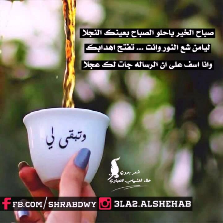 بالصور شعر غزل بدوي , اجمل كلمات الغزل 3736 8