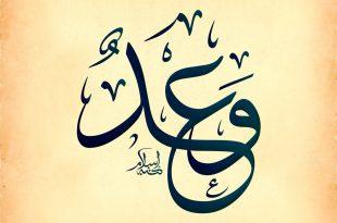 صوره معنى اسم وعد , ماهى المعنى لاسم وعد
