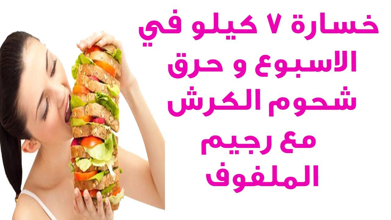 صورة رجيم الكرش , افضل رجيم للكرش
